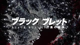 ブラック・ブレット OP1