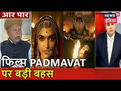 देखें Lokendra Kalvi और Amish Devgan के बीच फिल्म Padmaavat पर बड़ी बहस  Aar Paar में | News18 India