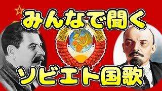 みんなで聴こうソビエト連邦国歌【解説付き】 thumbnail