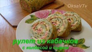 Рулет из кабачков с колбасой и сыром. Zucchini roll with sausage and cheese.