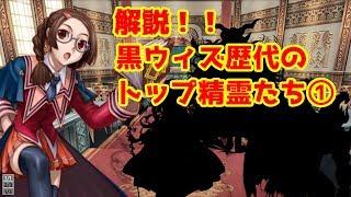 【黒ウィズ】解説!!黒ウィズ歴代のトップ精霊たち①