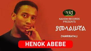 Henok Abebe – Yamelalisegnal - ሔኖክ አበበ - ያመላልሠኛል - Ethiopian Music