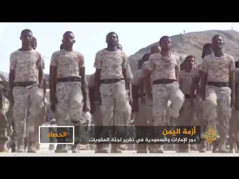 تقرير أممي: السعودية والإمارات تمولان مليشيات باليمن  - نشر قبل 2 ساعة