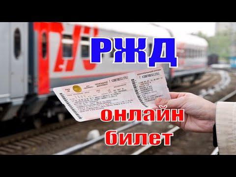 Как купить онлайн билет на поезд? РЖД-Бонус - бесплатный билет