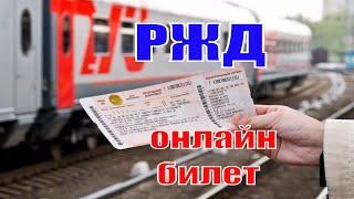 Как купить онлайн билет на поезд? РЖД-Бонус - бесплатный билет(, 2016-06-15T12:00:30.000Z)