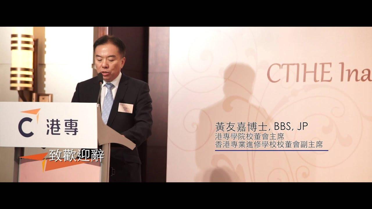 港專學院成立典禮暨香港專業進修學校週年聚餐2014 - YouTube