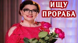 Роза Сябитова пожаловалась на проблемы в личной жизни телесваха готова выйти замуж за прораба