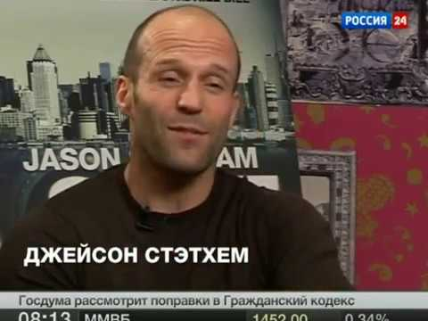 Джейсон Стэтхем рассказал о съёмках Защитника и русском языке