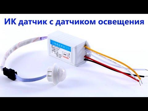 Инфракрасный датчик движения с датчиком освещения (фотореле) для включения света: схема подключения