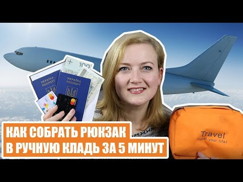 КАК СОБРАТЬ РЮКЗАК В РУЧНУЮ КЛАДЬ ЗА 5 МИНУТ. Ryanair. Ручная кладь
