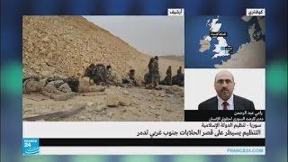 تنظيم الدولة الإسلامية يسيطر على مواقع في محيط تدمر