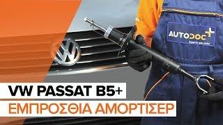Πώς αλλαζω Αμορτισέρ VW PASSAT Variant (3B5) - δωρεάν διαδικτυακό βίντεο