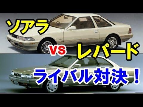 トヨタソアラVs日産レパード!80年代に繰り広げられたライバル対決!