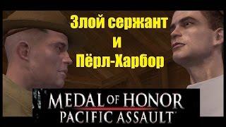 Medal of Honor: Pacific Assault (2004) #1 Злой сержант в учебке и Пёрл-Харбор