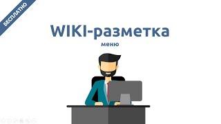 Как создать меню ВКонтакте, используя wiki разметку