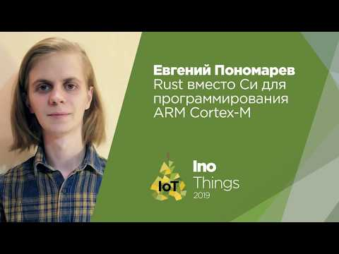 Rust вместо Си для программирования ARM Cortex-M/Евгений Пономарев