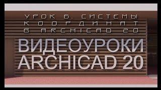 Видеоуроки ARCHICAD 20. Урок 6 Системы координат в ARCHICAD 20 | Уроки ARCHICAD [архикад]