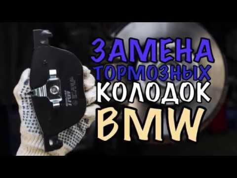 BMW 5 GT F07/F10/F11. Замена тормозных колодок.