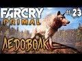 Far Cry Primal #23 🏹 - Ледоволк - Прохождение, Сюжет, Открытый мир
