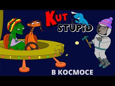 KuTstupid - В космосе