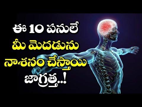 OMG! These 10 THINGS May AFFECT Your BRAIN! | ఈ పది పనులే మీ మెదడును నాశనం చేస్తాయి! | VTube Telugu