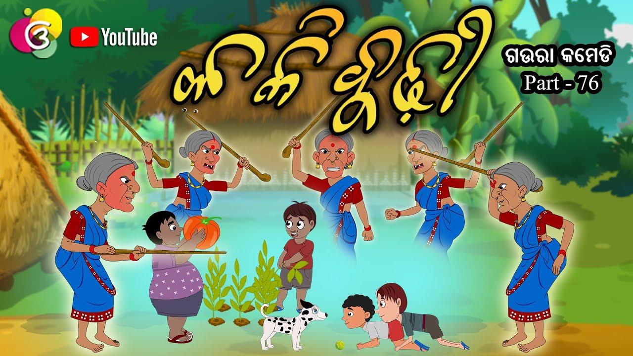 କଳି ବୁଢ଼ୀ KALI BUDHI | Gaura Comedy Part 76  Odia Comedy | Odia Cartoon | EKDUM ODIA | Gaura Cartoon