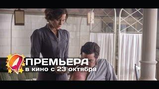 Обитель проклятых (2014) HD трейлер | премьера 23 октября