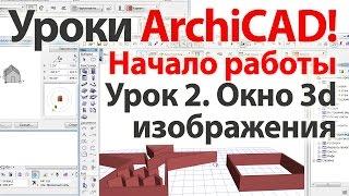 Уроки ArchiCAD (архикад) Окно 3D изображения в ArchiCAD 17