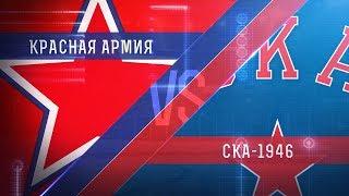 Прямая трансляция матча. «Красная Армия» - «СКА-1946». (24.12.2017)