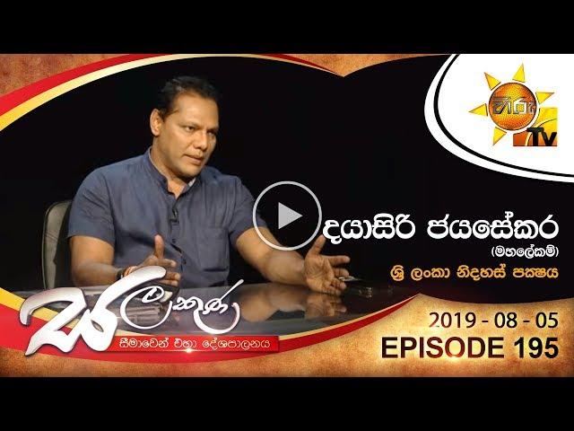Hiru TV Salakuna | Dayasiri Jayasekara | EP 195 | 2019-08-05