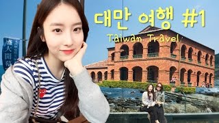 [中文] 3박4일 대만 여행 브이로그 #1 Taiwan Travel #1👯ㅣ가윤 GAYOON