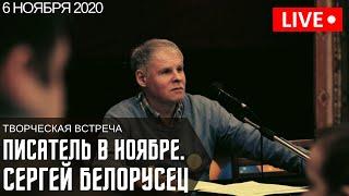 Творческая встреча с Сергеем Белорусцем