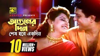 Aguner Din Shesh Hobe |     | Alamgir & Jaya Prada | Ami Sei Meye