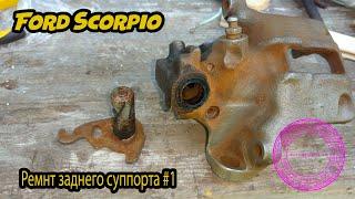 Ремонт заднего суппорта Ford Scorpio