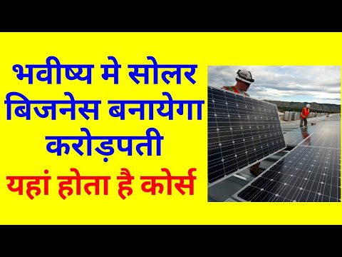 सोलर बि‍जनेस कोर्स  - Solar business course and training in India