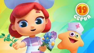 Волшебная кухня - Травяной чай - Серия 19 - Мультфильм для девочек