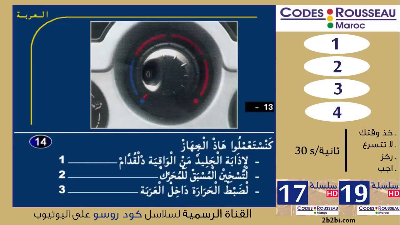 code de la route maroc 2015 serie 3 youtube. Black Bedroom Furniture Sets. Home Design Ideas