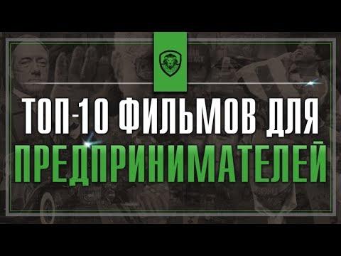 Лучшие фильмы для предпринимателей   Топ-10 Патрика Бет-Дэвида