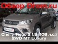 Chery Tiggo 2 2017 1.5 (106 л.с.) 2WD MT Luxury - видеообзор