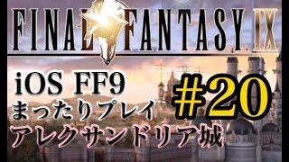 【FF9】FF9 iOS版 まったりプレイ #20 アレクサンドリア城【tori-chan】