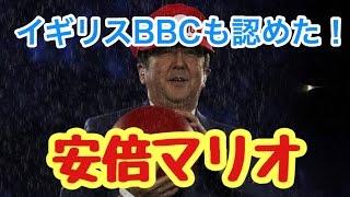 リオオリンピック閉会式に安倍マリオ登場で世界が東京オリンピックに期待 海外の反応