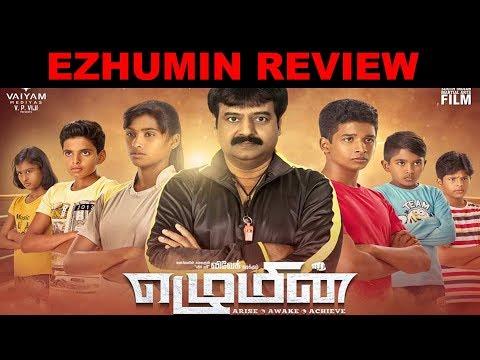 Ezhumin Movie Review | #Vivek #Devayani #VPViji #EzhuminFromOct18th #Kollywood #kalakkalcinema