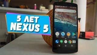 Андроид ФЛАГМАН ЧЕРЕЗ 5 ЛЕТ! Nexus 5