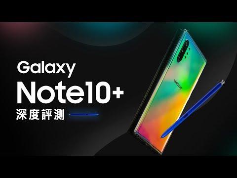 「邦尼評測」魔法真旗艦!Galaxy Note 10+ 開箱評測(高通 Snapdragon 855、25W,45W快充、效能跑分續航快充時間實測、Dynamic AMOLED、相機測試 值不值得買