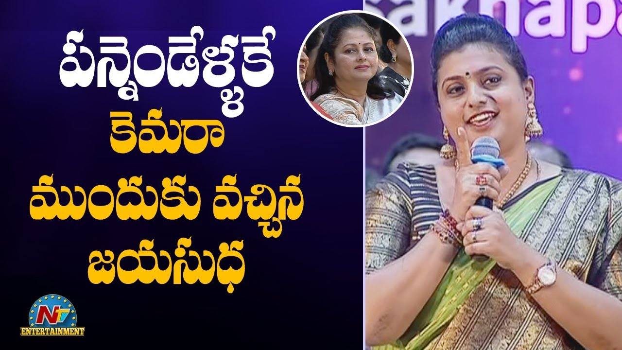 Roja Speech At TSR Awards 2019 | NTV Entertainment