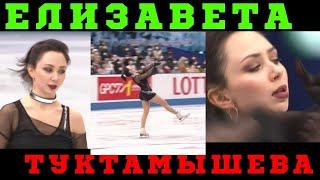 Елизавета Туктамышева Командный чемпионат мира по фигурному катанию женщины короткая программа