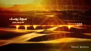من اروع تلاوات الشيخ خالد الجليل  - سورة يوسف