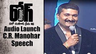 C.R. Manohar Speech at Audio Launch