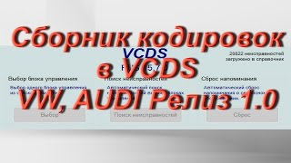 Сборник кодировок Вася Диагност VW, AUDI Релиз 1.0 Collection encodings VCDS VW, AUDI Release 1.0