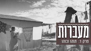 מעברות | תוהו ובוהו - פרק 1 - פרק הבכורה